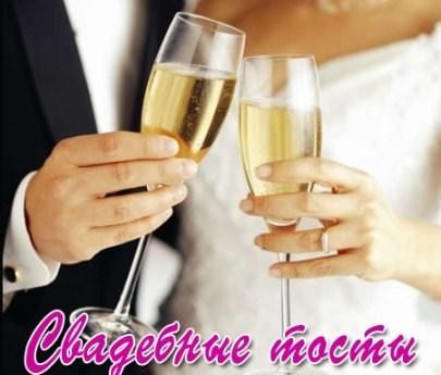 Тосты молодым на свадьбу в прозе