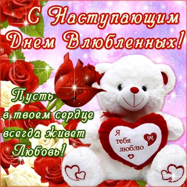 Поздравления в прозе любимой девушке на День Влюбленных