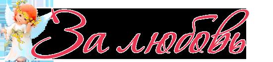 Сайт по отношению любви За Любовь
