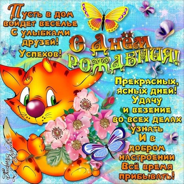 Поздравления с днем рождения девушке от друга прикольные