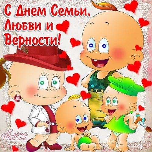 Днем семьи любви и верности картинки приколы
