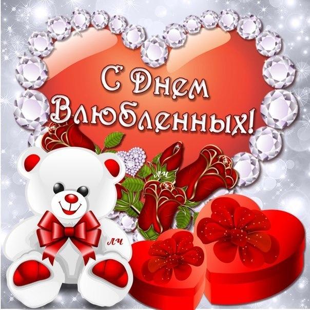 Валентинка видео поздравление