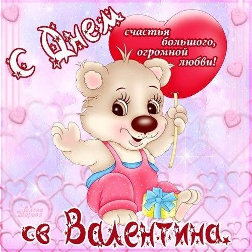 поздравление с днем святого валентина своих друзьях ходорковского есть
