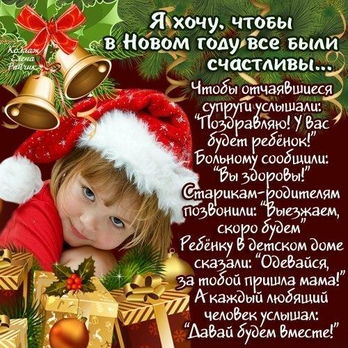 Поздравления сообщения с новым годом для семьи