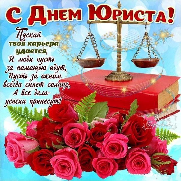 очень поздравление на день юриста дочке ноготки