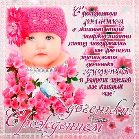 С рождением дочери поздравления папе картинки с пожеланиями, что нового открытки