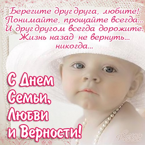 http://www.oloveza.ru/_mod_files/ce_images/ljubimoj_s_dnem_sem_i__ljubvi.jpg