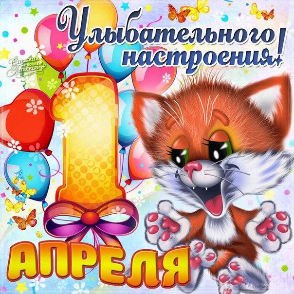 Поздравления с 1 апреля картинка, днем рождения маму