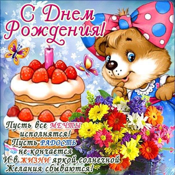 Поздравление с днем рождения на 3 года своими словами
