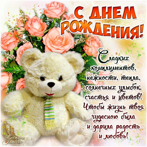 otkritka-pozdravlenie-s-dnem-rozhdeniya-podrostka foto 17