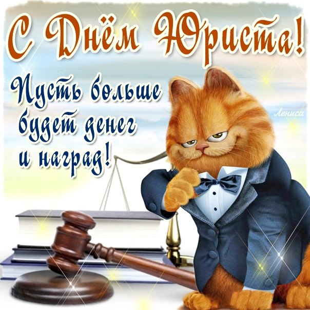 pozdravlenija_ljubimoj_devushke__zhenschine_s_dnem_jurista.jpg