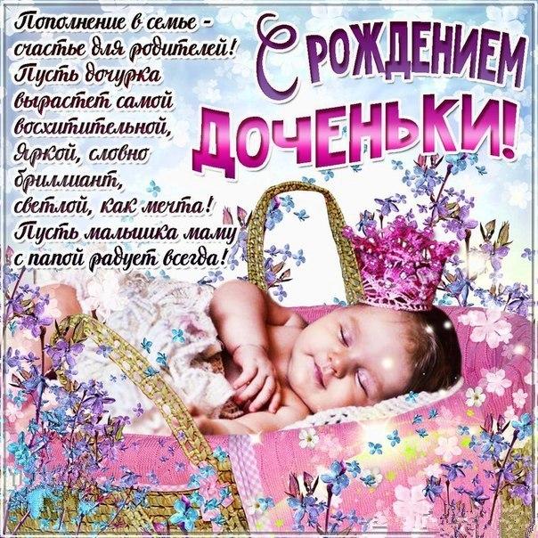 Красивые поздравительные открытки с рождением девочки