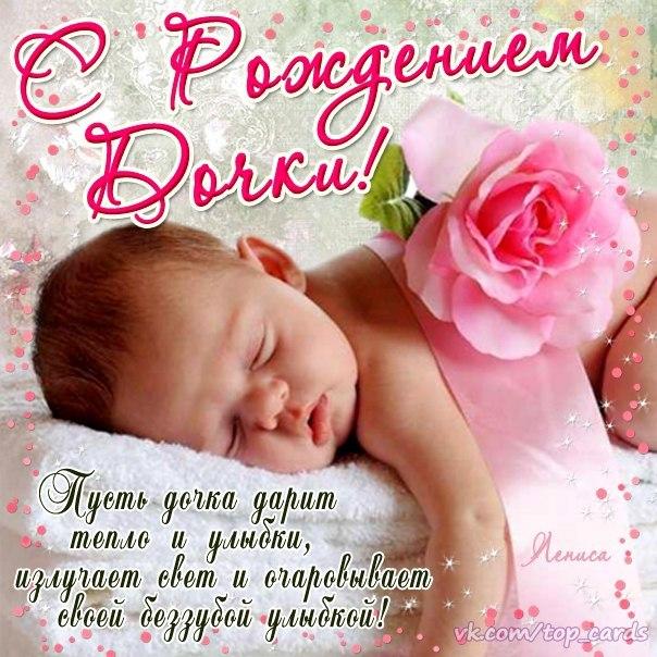 поздравление с рождением первой дочки всегда бывает, обменялись