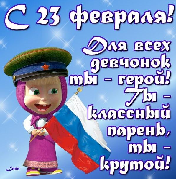 Pozdravlenie S 23 Fevralya Lyubimomu