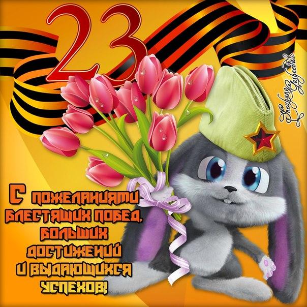Поздравление любимому не в стихах на 23 февраля