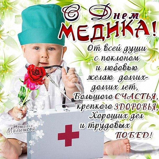 Поздравления любимому парню с Днем медика
