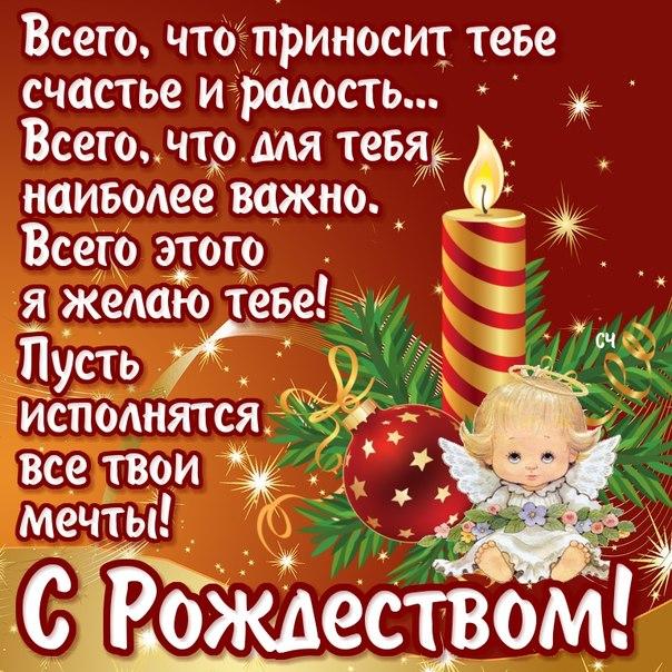 Открытка пожелание с рождеством, днем