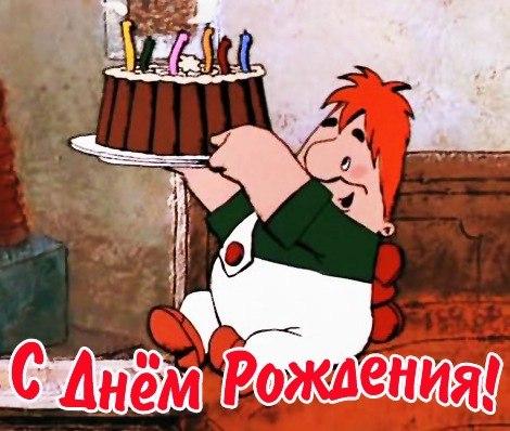 Поздравление с днем рождения голосом карлсона