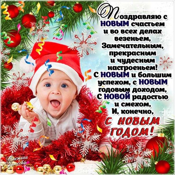 поздравления с новым годом новейшие и прикольные единственный человек