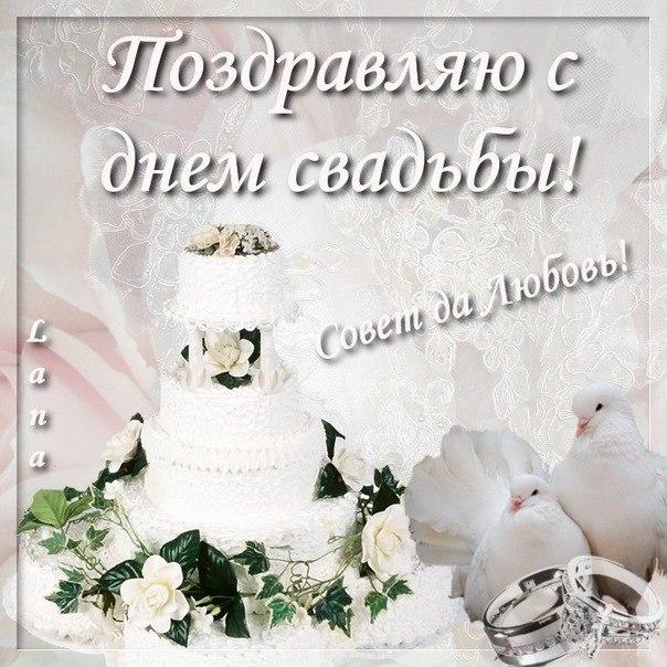 Поздравление для мамы с днем свадьбы ее дочери