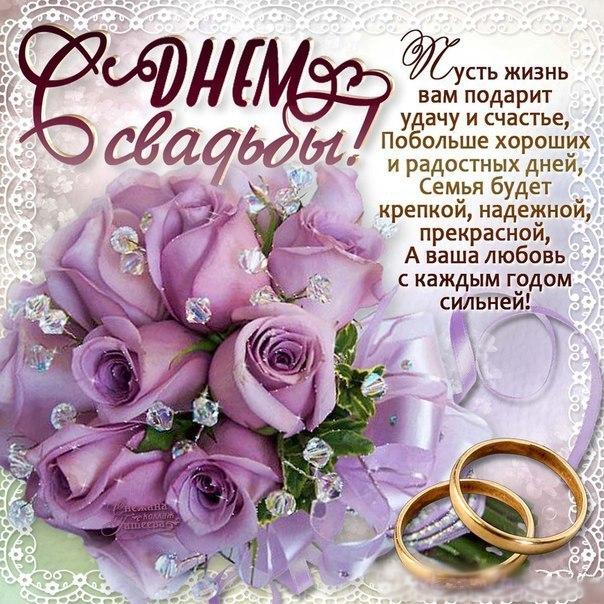 Красивое поздравление на свадьбу молодоженам картинки