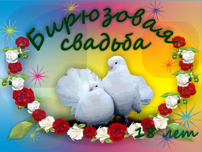 миля поздравление на бирюзовую свадьбу жене мисо