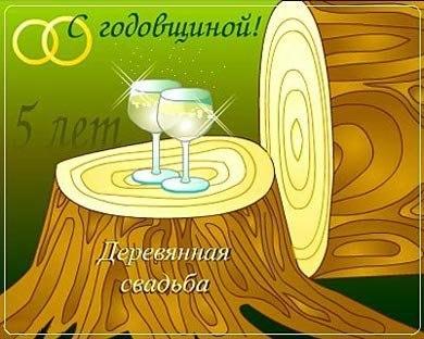 derevyannaya-svadba-otkritki-s-pozdravleniem foto 17