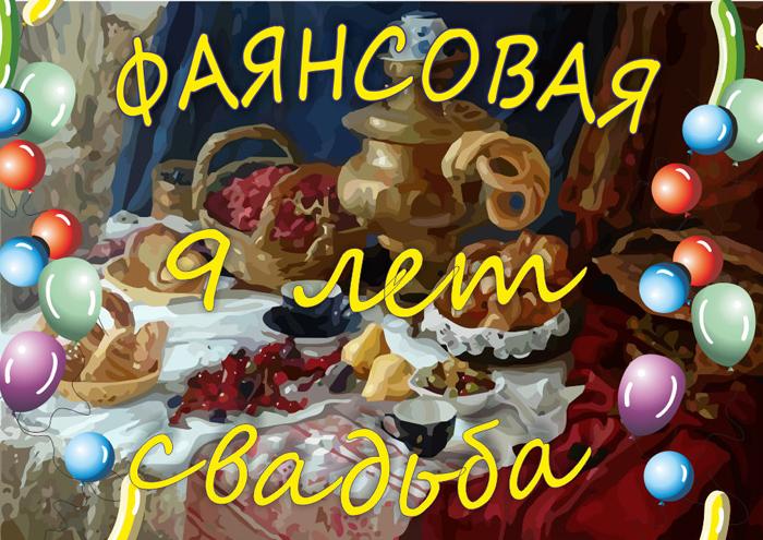 Изображение - Поздравления с днем свадьбы 9 лет pozdravlenija_na_fajansovuju_svad_bu