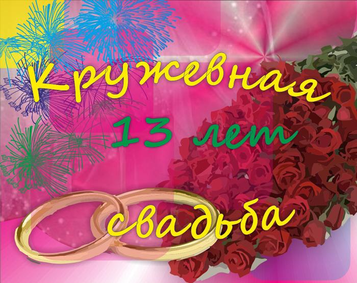 Поздравление с днем свадьбы своими словами 13 лет