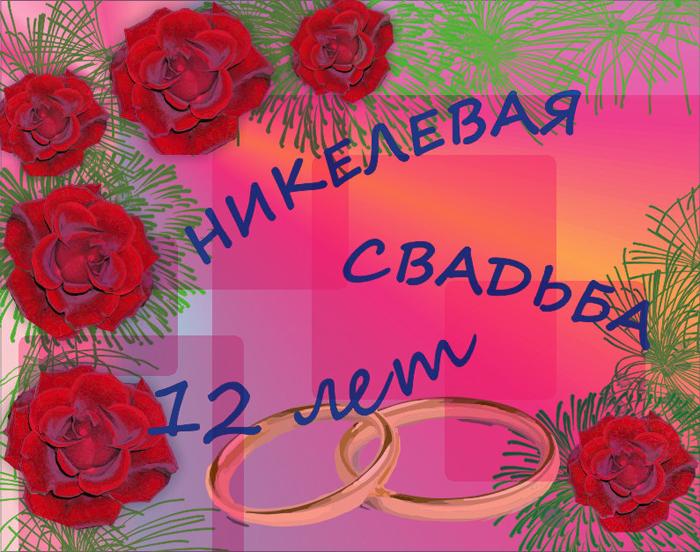 Поздравление с никелевой свадьбой открытка, картинка днем