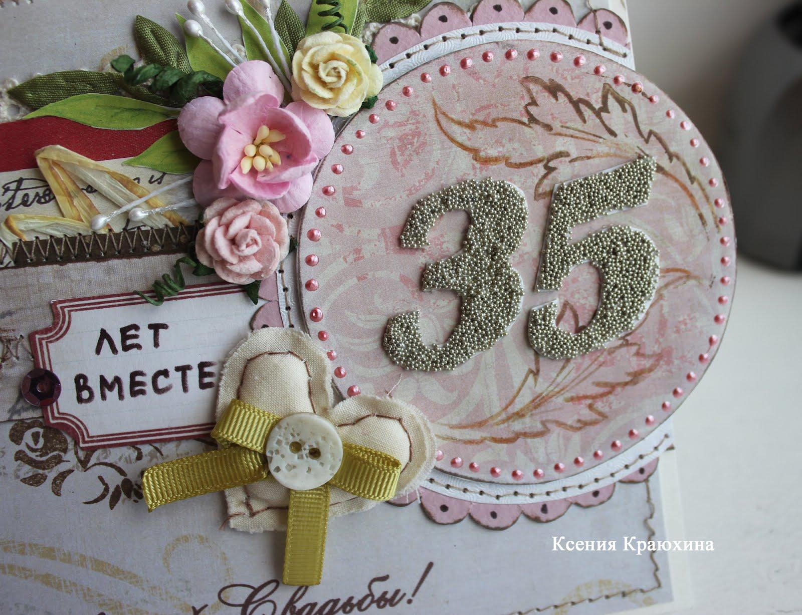 Поздравления и открытки на 35 лет свадьба, картинки про