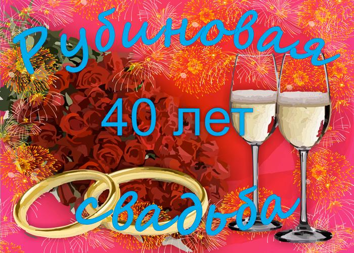 Картинки, открытки годовщина свадьбы 40 лет