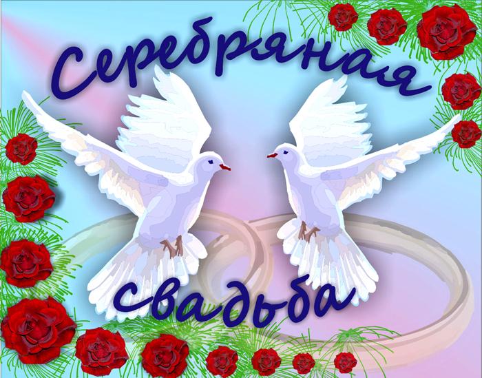 Открытки на серебряную свадьбу на татарском
