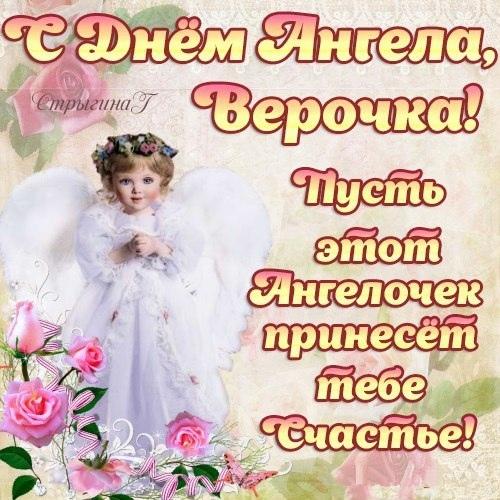 Поздравление вере с днем ангела в стихах