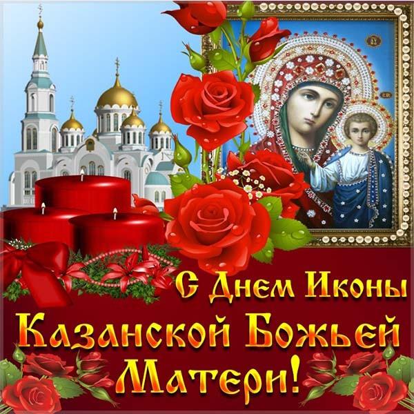 поздравления к дню божьей матери поют