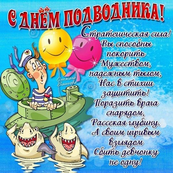 Картинка с днем рождения подводнику