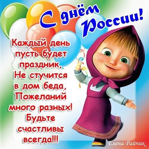 Поздравления с днем россии картинки в стихах