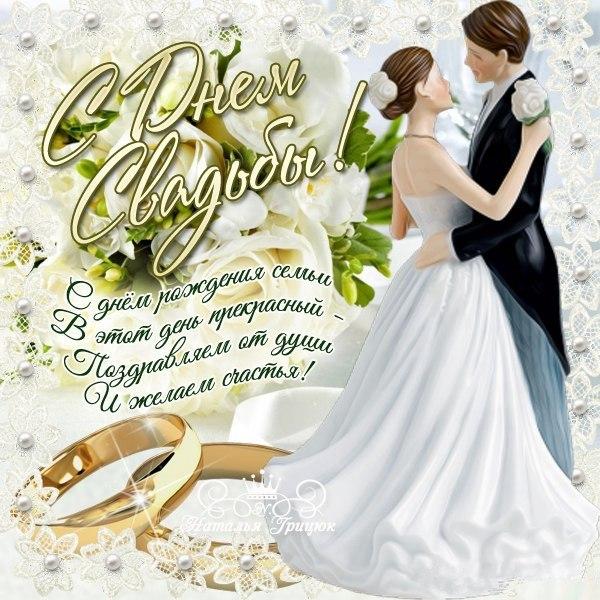 Для дочки, слова на открытку со свадьбой