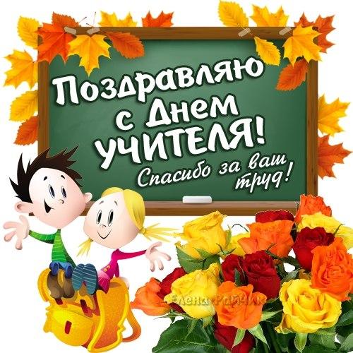 С днем учителя открытки поздравления классному