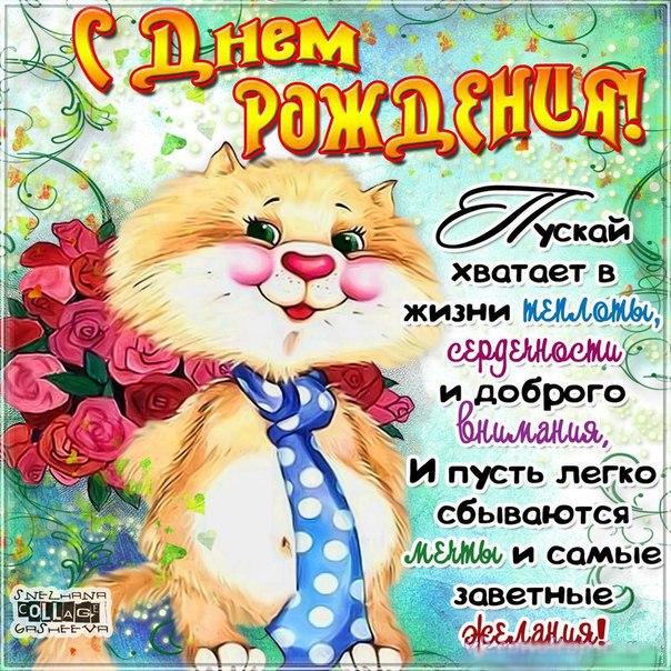 поздравления с днем рождения для миши от подруги школа
