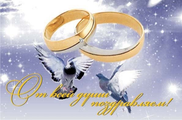 Ксюше года, открытка женитьба сына