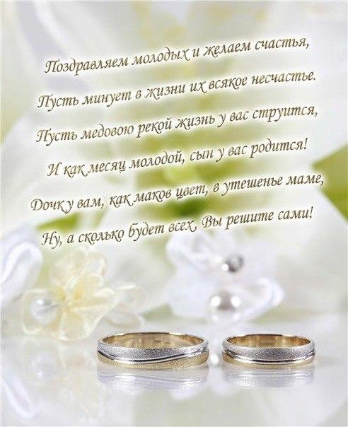 Теперь ты замужем поздравление