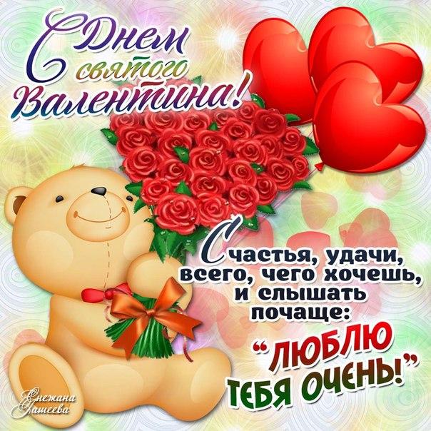 Поздравления а днем влюбленных
