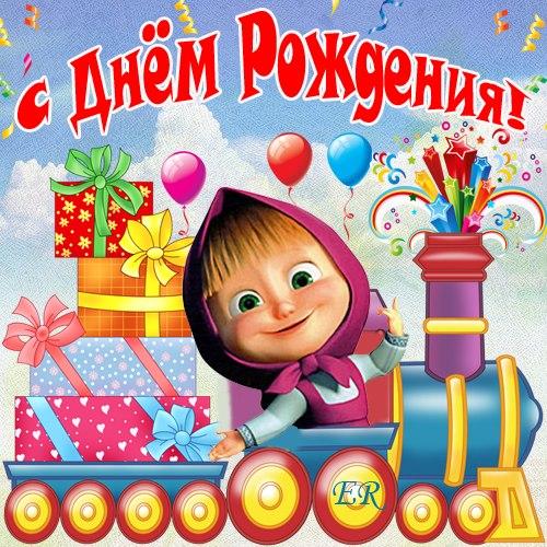 Для девочек, поздравление для ребенка с днем рождения картинка