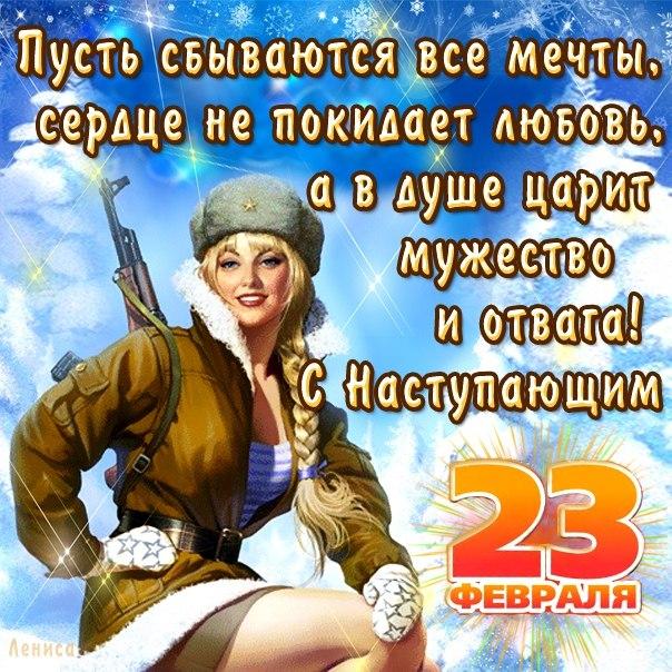 Prikolno Pozdravit Lyubimogo S 23 Fevralya