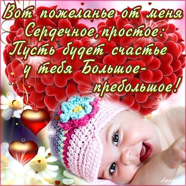 Поздравления с днем валентина племяннице