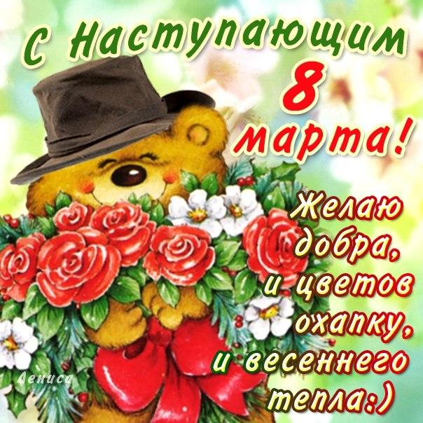 Открытка девчонки с наступающим 8 марта, туфельки открыток