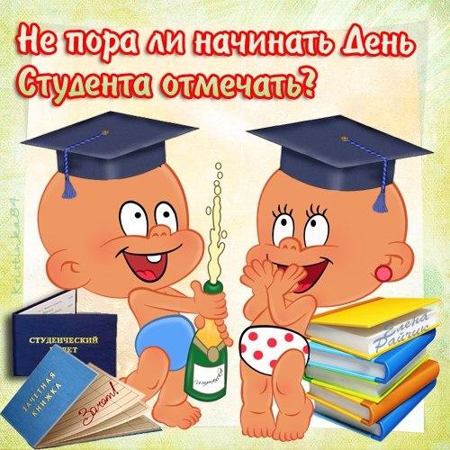 Поздравления бывших студентов прикольные
