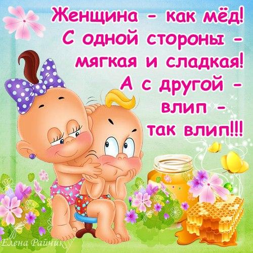 Любимой девушке смешные картинки, никах татарском