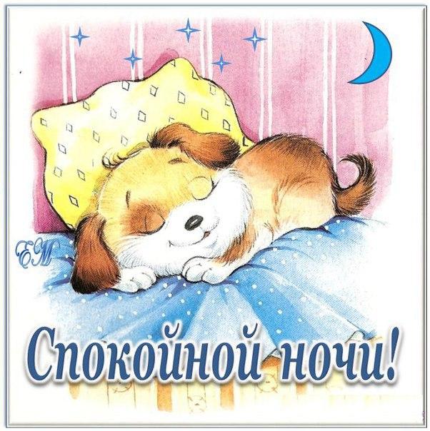 Пожелать спокойной ночи маме картинки